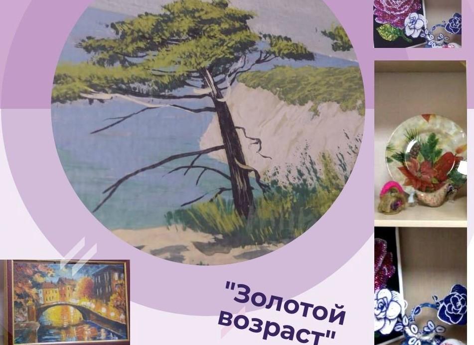 В центре «Орион» можно увидеть выставку «Золотой возраст»