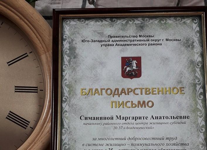 Глава управы поздравила районный центр жилищных субсидий «Академический» с юбилеем