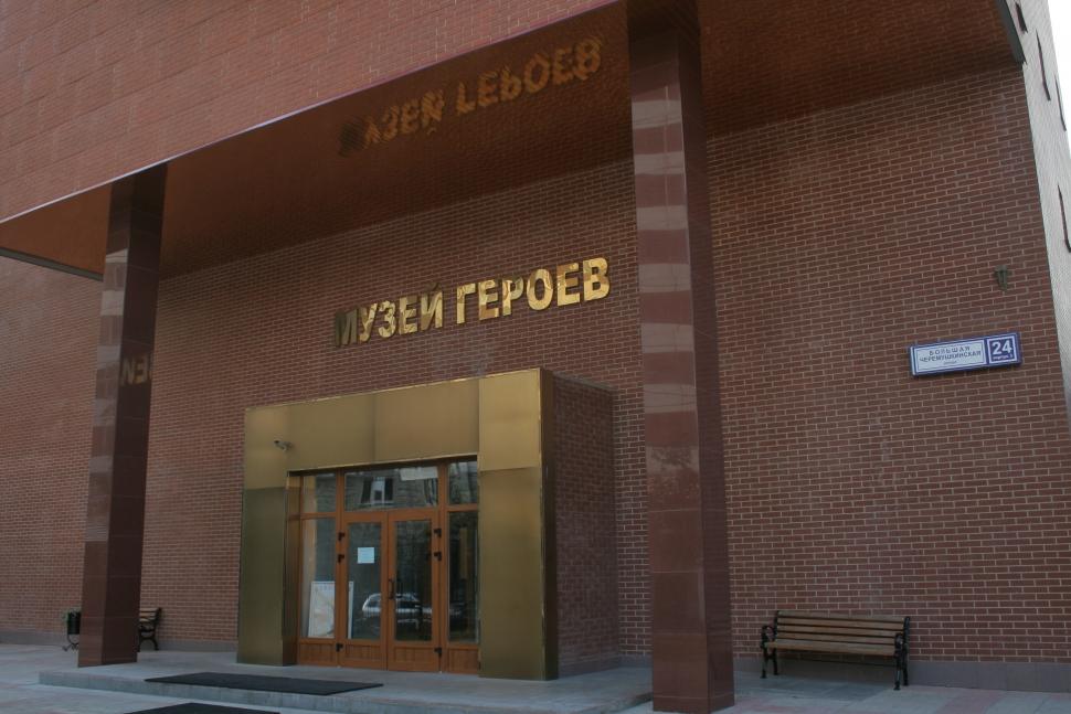 В Музее Героев проведут необычные школьные уроки