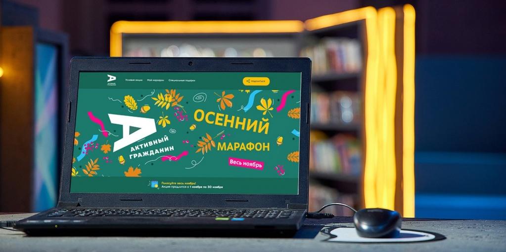 Акция «Осенний марафон» стартовала на портале «Активный гражданин»