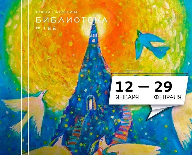 В Есенинке открылась выставка работ Елены Зарубовой