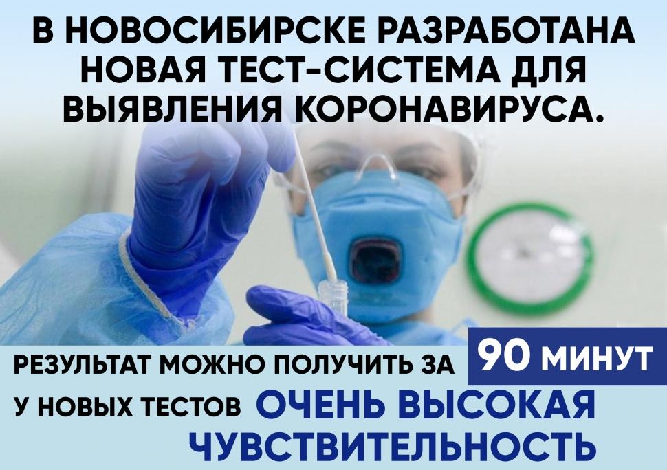 Уникальный тест для диагностики коронавируса создан учеными из Новосибирска