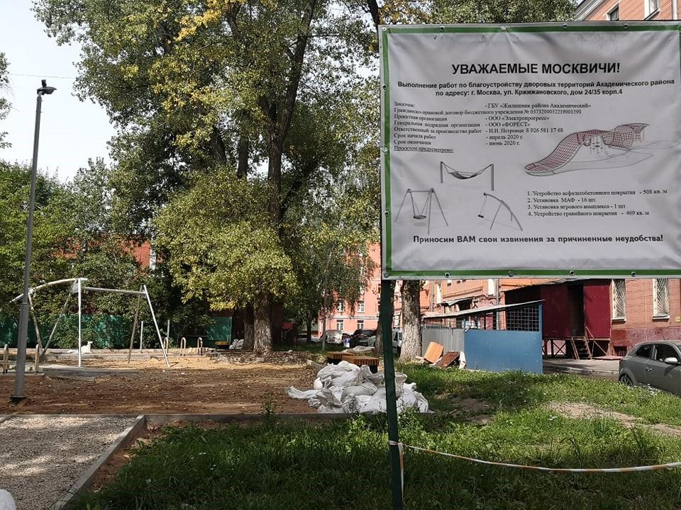 Во дворе на улице Кржижановского проходят работы по благоустройству
