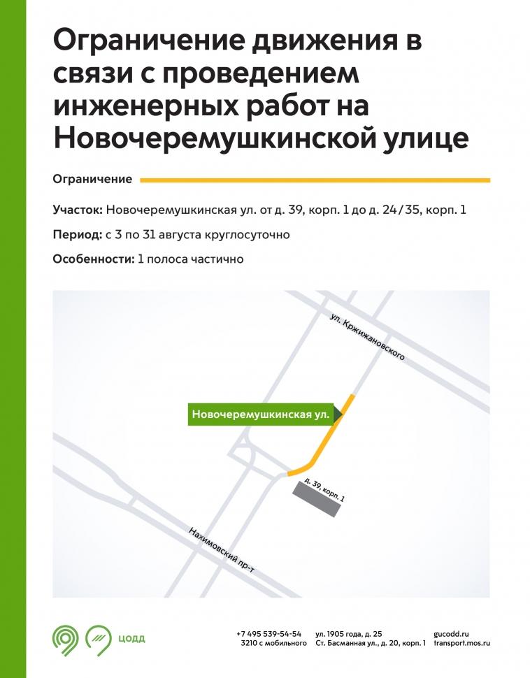 На Новочеремушкинской улице вводятся ограничения движения транспорта