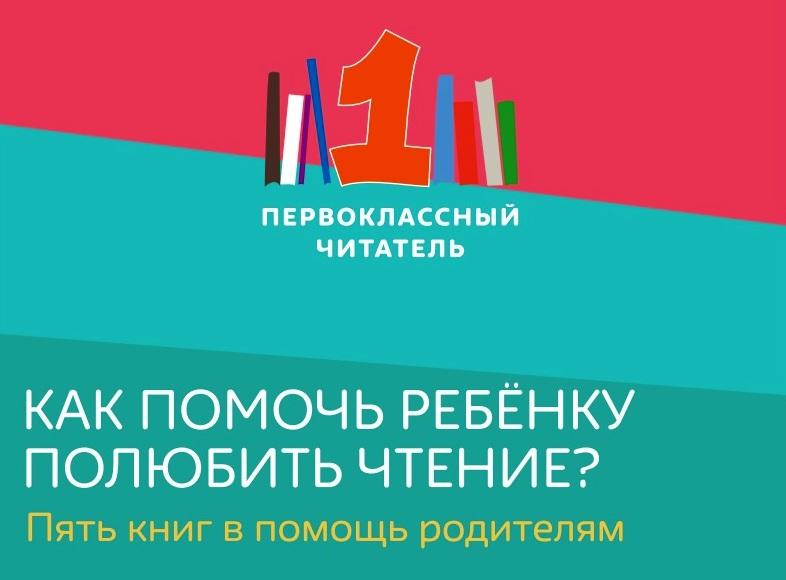 В библиотеке имени А.П. Гайдара подготовили список книг для детей и взрослых
