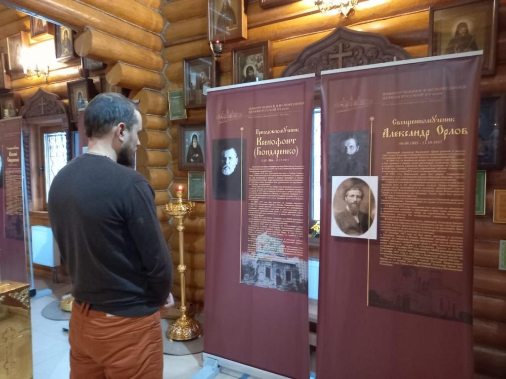 В храме Всех Преподобных Отцев Киево-Печерских проходит выставка, посвященная Новомученникам Юго-Западного викариатства
